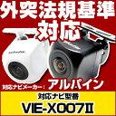 VIE-X007 対応 バックカメラ 車載用 外部突起物規制 アルパイ...