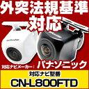 CN-L800FTD 対応 バックカメラ 車載用 外部突起物規制 パナソ...