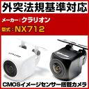 NX712 対応 バックカメラ 外部突起物規制対応 クラリオ...