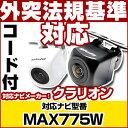 MAX775W 対応 バックカメラ 車載用 外部突起物規制 ...