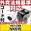 NX615 対応 バックカメラ 車載用 外部突起物規制 クラリオン ...
