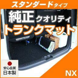 NX トランクマット 純正互換 内装パーツ トランクフロアマット カーマット ラゲッジマット 荷室 トランクスペース ラゲッジスペース 汚れ防止 ループ生地 黒 ブラック ベージュ 室内アイテム カーアイテム 内装パーツ マット 送料無料