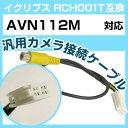 ファイン パーツ ジャパンで買える「イクリプス RCH001T 互換 AVN112M avn112m バックカメラ カメラ接続ケーブル バックカメラ用ケーブルパーツ 自動車用あす楽 ナビ カメラ 互換品カーパーツ 車載カメラ 車載バックカメラ avn112m 送料無料」の画像です。価格は1,480円になります。