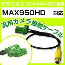 ファイン パーツ ジャパンで買える「クラリオン CCA-644-500 互換ケーブル MAX950HD max950hd バックカメラ カメラ接続ケーブル バックカメラ用ケーブルパーツ 自動車用あす楽 ナビ カメラ 互換品カーパーツ 車載カメラ 車載バックカメラ 送料無料」の画像です。価格は1,480円になります。