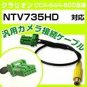 ファイン パーツ ジャパンで買える「クラリオン CCA-644-500 互換ケーブル NTV735HD ntv735hd バックカメラ カメラ接続ケーブル バックカメラ用ケーブルパーツ 自動車用あす楽 ナビ カメラ 互換品カーパーツ 車載カメラ 車載バックカメラ 送料無料」の画像です。価格は1,480円になります。