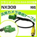 クラリオン CCA-644-500 互換ケーブル NX308 nx308 バックカ...