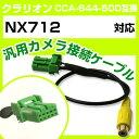 クラリオン CCA-644-500 互換ケーブル NX712 nx712 バックカ...