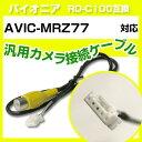 パイオニア RD-C100 互換 AVIC-MRZ77avic-mrz77 バックカメラ...