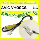 パイオニア RD-C100 互換 AVIC-VH09CSavic-vh09cs バックカメ...