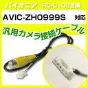 パイオニア RD-C100 互換 AVIC-ZH0999Savic-zh0999s バックカ...