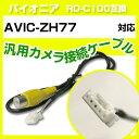 パイオニア RD-C100 互換 AVIC-ZH77avic...