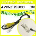 パイオニア RD-C100 互換 AVIC-ZH9900avic-zh9900 バックカメ...