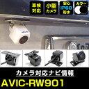 AVIC-RW901 対応 バックカメラ 外部突起物規制対応 パイオニ...