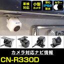 CN-R330D 対応 バックカメラ 外部突起物規制対応 パナソニッ...