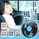 扇風機 車 シガー 電源 12V サーキュレーター チャイルドシート ご使用のお客様にオススメ 子供