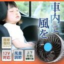 扇風機 車 シガー 電源 12V サーキュレーター チャイルドシート 後部座席 子供 子ども 暑さ対策 熱中症 対策 循環 空気 涼しい 夏アイテム 車載 後部席 静音 車載扇風機 夏 カーファン 保冷 自動車 車内 ヘッドレスト