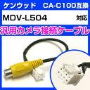 ケンウッド CA-C100 互換ケーブル MDV-L504 ...