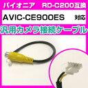 パイオニア RD-C200 互換ケーブル AVIC-CE900ES avic-ce900es...