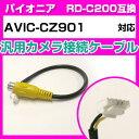 対応ナビ AVIC-CZ901 パイオニア RD-C200 互換ケーブル バッ...