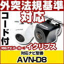 AVN-D8 対応 バックカメラ 車載用 外部突起物規制 イクリプス...