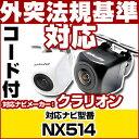 NX514 対応 バックカメラ 外部突起物規制対応 クラリオ...
