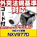 NXV977D 対応 バックカメラ 外部突起物規制対応 クラリオン ...