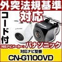CN-G1100VD 対応 バックカメラ 車載用 外部突起物規制 パナソ...