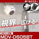 MDV-D505BT 対応 角型カメラ 車載用 ケンウッド ...