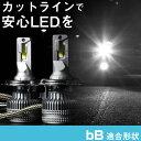 bB LEDバルブ LEDライト LEDフォグ フォグランプ LED QNC2#系...
