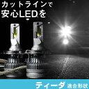 ティーダ LEDバルブ LEDライト LEDフォグ フォグランプ LED C...