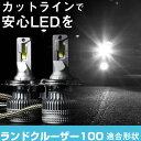 ランドクルーザー100 LEDバルブ LEDライト LEDフォグ フォグ...