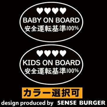 シンプルデザイン 2種類セット BABY ON BOARD KIDS ON BOARD ハート 安全運転基準100% ステッカー シール デカール 子供 赤ちゃん乗車中 BABY IN CAR カッティングシート 車に貼れる 給油口 防水 送料無料