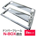 N-BOX JF3 JF4 対応 NBOX ナンバーフレーム AQUA NHP10 nhp10...