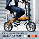 glafitバイク EV 電動バイク ガジェット 原付 ハイ...