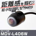 MDV-L406W 対応 mdv-l406w バックカメラ 車載用 ケンウッド K...