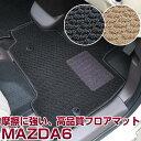 MAZDA6 フロアマット スタンダードタイプ カーマット 直販 ...