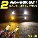 アテンザ LEDフォグランプ バイカラーLED 黄色 LEDフォグ LED...