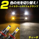 ティーダ LEDフォグランプ バイカラーLED 黄色 LEDフォグ LED...