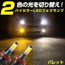 パレット LEDフォグランプ バイカラーLED 黄色 LEDフォグ LED...