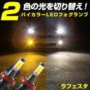 ラフェスタ LEDフォグランプ バイカラーLED 黄色 LEDフォグ L...