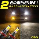 CR-V cr-v crv LEDフォグランプ バイカラーLED 黄色 LEDフォ...
