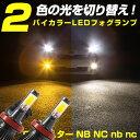 ロードスター NB NC nb nc LEDフォグランプ バイカラーLED 黄...