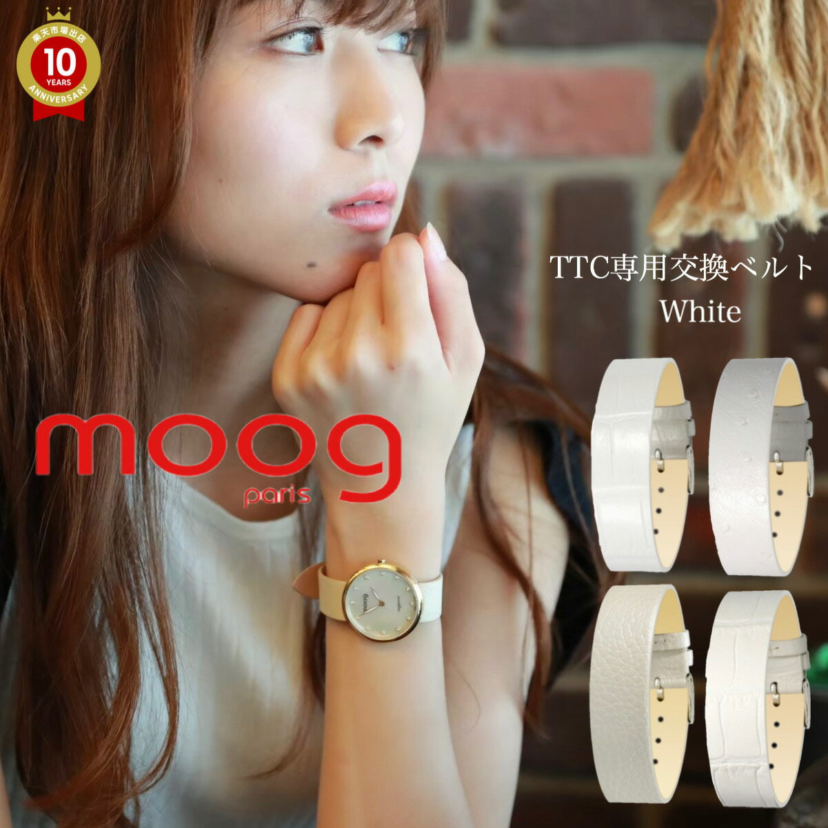 腕時計用アクセサリー, 腕時計用ベルト・バンド moog TTC
