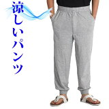 高齢者 ズボン 男性 服 シニア メンズ パンツ 紳士 70代 80代 60代 父の日 シニアファッション パジャマ スウェットパンツ イージーパンツ 薄手 ゆったり ウエストゴム 実用的 夏 夏物 部屋着 ルームウェア 男性 衣料 送料無料 ファスナー 77050