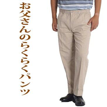 シニアファッション メンズ シニア パンツ 70代 80代 60代 イージーパンツ ウエストゴム 紐 裾上げ済み 股下65 70 綿100% チノパン 部屋着 ゆったり 父の日 敬老の日 ギフト プレゼント 男性 夏用 夏 薄手 紳士服 男性 送料無料 5532