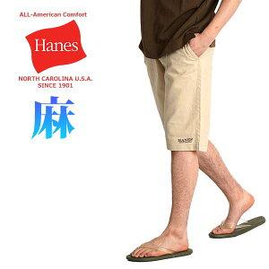 麻 パンツ メンズ リネン ハーフパンツ 涼しいパンツ ショートパンツ 夏 半ズボン 夏用パンツ 短パン ウエストゴム イージーパンツ ヘインズ ブランド 軽量 M L LL hanes カジュアル ykk キャンプ 送料無料 6502