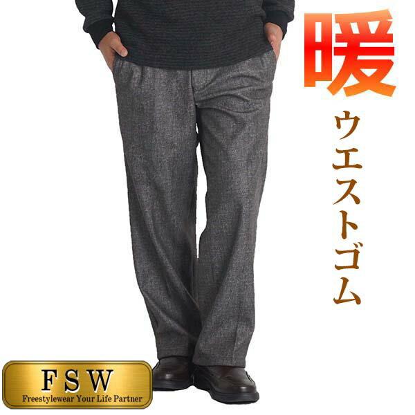 スラックスメンズ極暖パンツ防寒パンツシニア裏起毛裏フリースゆったりシニアファッション裾上げ済み50代60代70代80代ウエストゴ