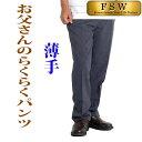 シニア メンズ パンツ ウエストゴム スラックス シニアファッション 80代 70代 60代 紳士 裾上げ済み 選べる 股下65 股下68 高齢者 ズボン 男性