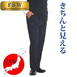 シニア メンズ パンツ ウエストゴム スラックス シニアファッション 日本製 高齢者 ズボン 男性 70代 80代 60代 裾上げ済 股下65 股下68 3L 大きいサイズ ゆったり ストレッチ ウォッシャブル ykk ノータック 紳士服 洗える S 5300