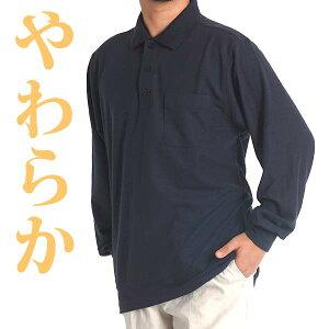シニアファッション メンズ ポロシャツ 長袖 胸ポケット 紳士服 40代 50代 60代 70代 80代 ゆったり 無地 シニア 半袖 ポロ シャツ 柔らかい 父の日 ルームウェア ギフト プレゼント 春夏 ポケット付 白 男性 77008 77601